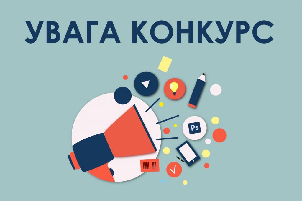 1469118348_uvaga-konkurs