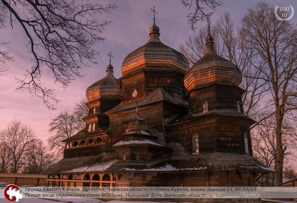 Церкви Святого Юрія в Дрогобичі Львівської області. Авторка фото  Олена Курило