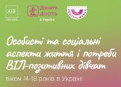 Дослідження_Життя і потреби дівчат з ВІЛ в Україні_1