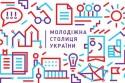 molodizhna_stolycyalogo_0_1