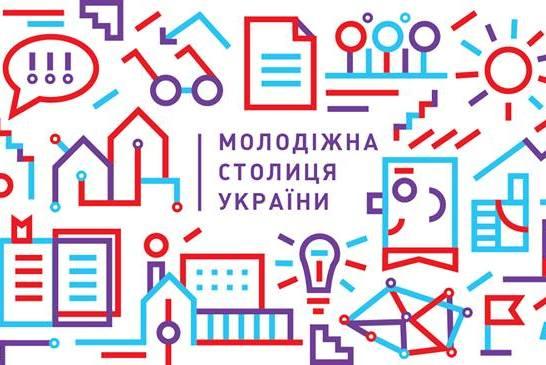 Конкурс «Молодіжна столиця України»   Громадський Простір