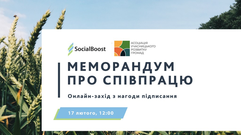 АУРГ_SocialBoost