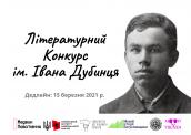 Конкурс ім. Івана Дубинця