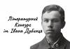 Листівка - Конкурс ім. Івана Дубинця