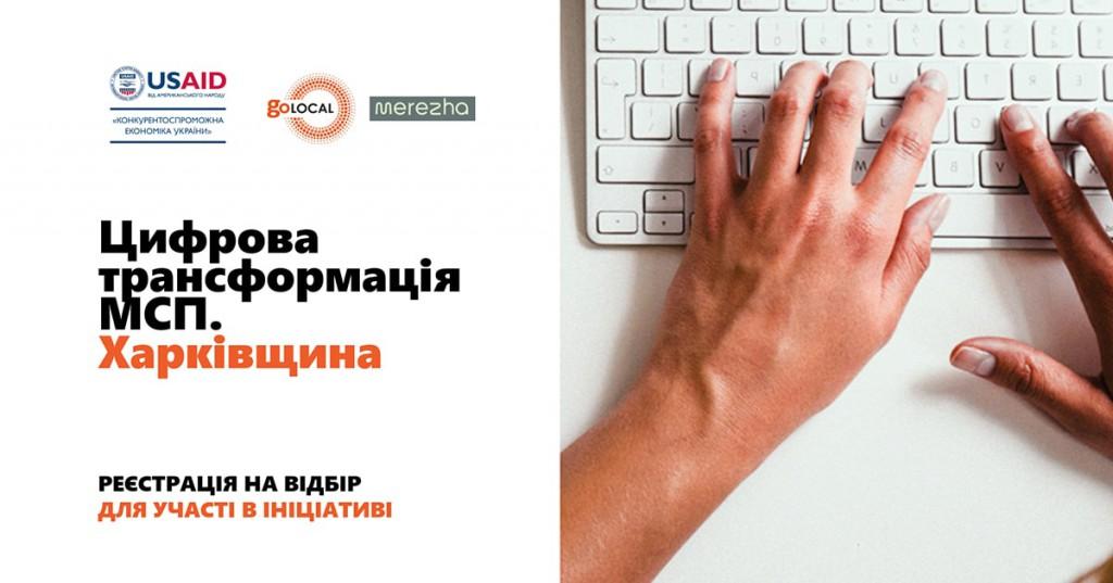 Цифрова трансформація МСП. Харківщина