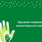 """ГО """" ЛІіС"""" шукає керівника волонтерського руху"""