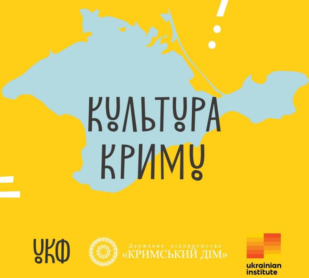 культура Криму