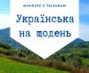 укр_телнграм