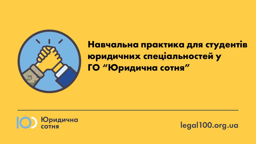 """Навчальна практика для студентів юридичних спеціальностей у ГО """"Юридична сотня"""""""
