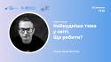 Роман Вінтонів