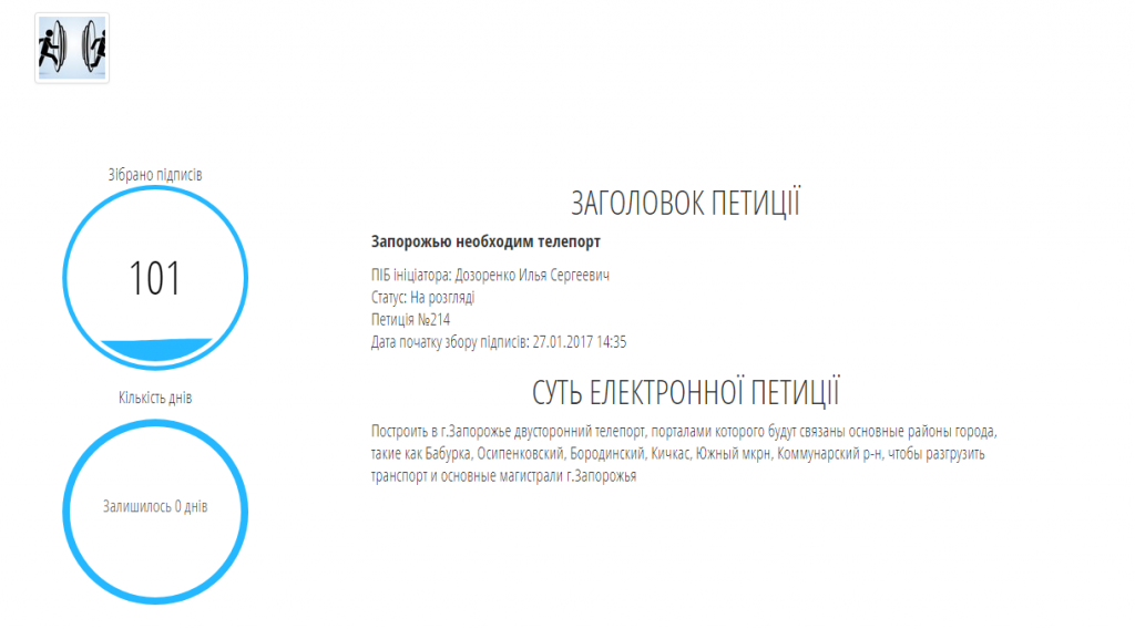 Opera Знімок_2021-02-10_131655_ep.zp.gov.ua