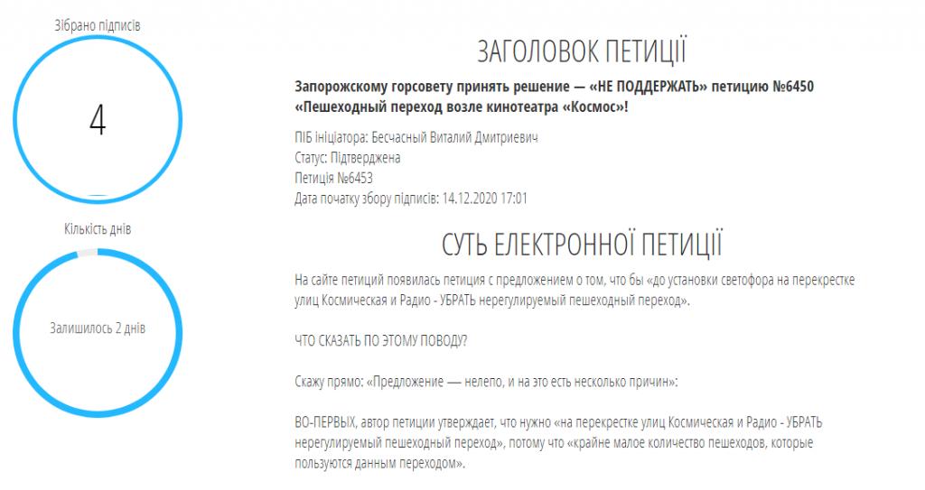 Opera Знімок_2021-02-10_133304_ep.zp.gov.ua