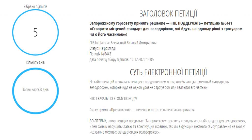 Opera Знімок_2021-02-10_133412_ep.zp.gov.ua