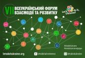 VII Форум взаємодії та розвитку (2)