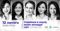Women_in_science_2021_b2