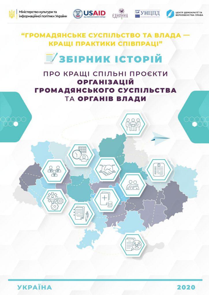 ZBIRNYK-ISTORIJ_2020-001-1