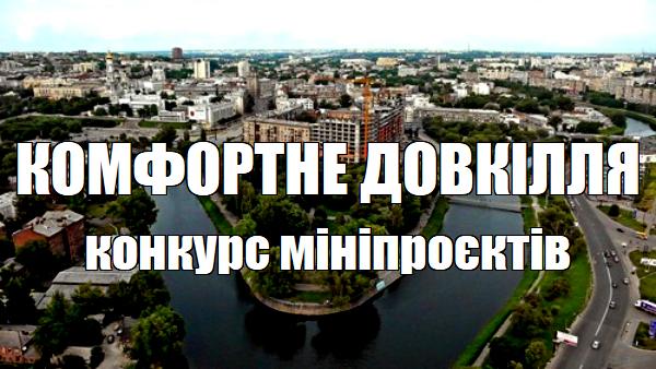 konkurs_komfortne_dovkillya