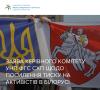 zayava-KK_Bilorus-300x271