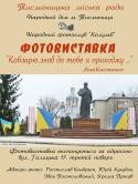 Афіша Кобзарю-3