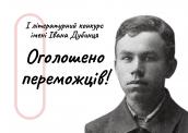 Літературний конкурс імені Івана Дубинця