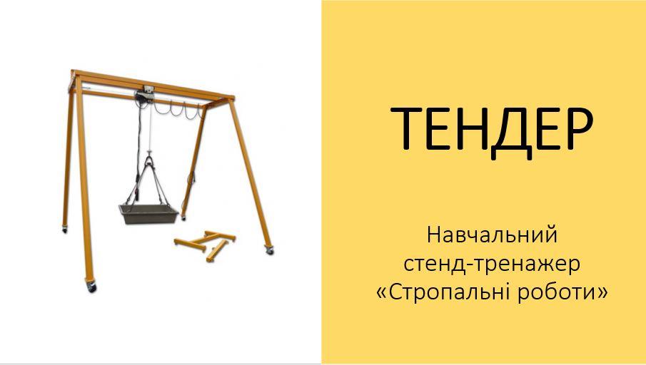 Оголошується тендер для придбання стенду-тренажера_Стропальні роботи
