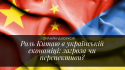 Роль Китаю в українській економіці_ загроза чи перспективи_