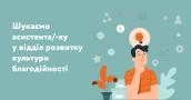 Асистент/-ка з відділу «Культура благодійності»