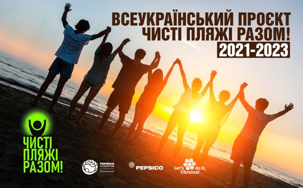 """Всеукраїнський проєкт """"Чисті пляжі разом"""""""