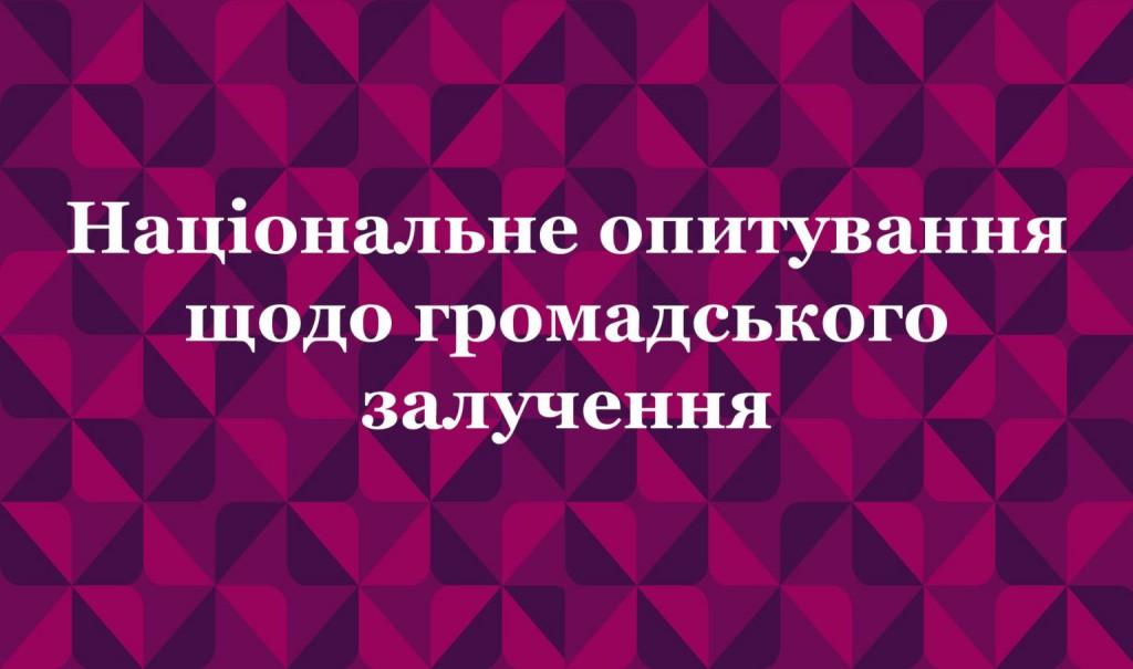 Natsionalne-opytuvannia-shchodo-hromadskoho-zaluchennia-pdf-1536x908