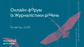 Solutions Journalism Forum