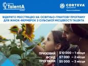 TalentA-2021 - відкрито прийом заявок