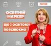 osvitniy_marker_video_cover-lyutyj