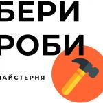 Інстаграм майсетрні БЕРИ РОБИ (1)