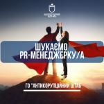 _Антикорупційний штаб_ шукає супергероїв і супергероїнь, копія