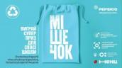 Всеукраїнський проєкт 'Мішечок'