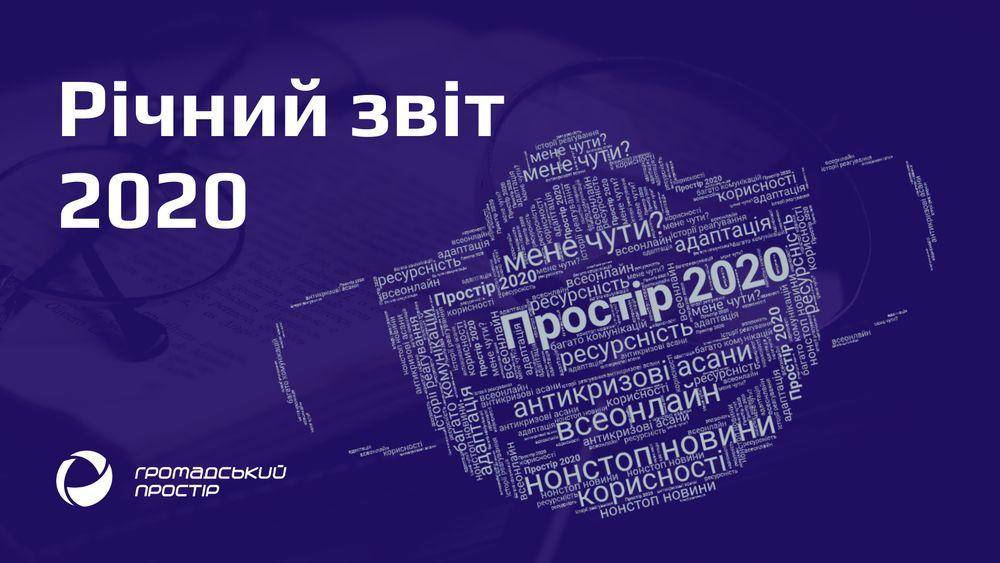Звіт_2020
