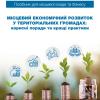 Місцевий економічний розвиток у територіальних громадах