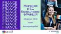 Навчання в ЄС безкоштовно ФРАНЦІЯ 28.04.