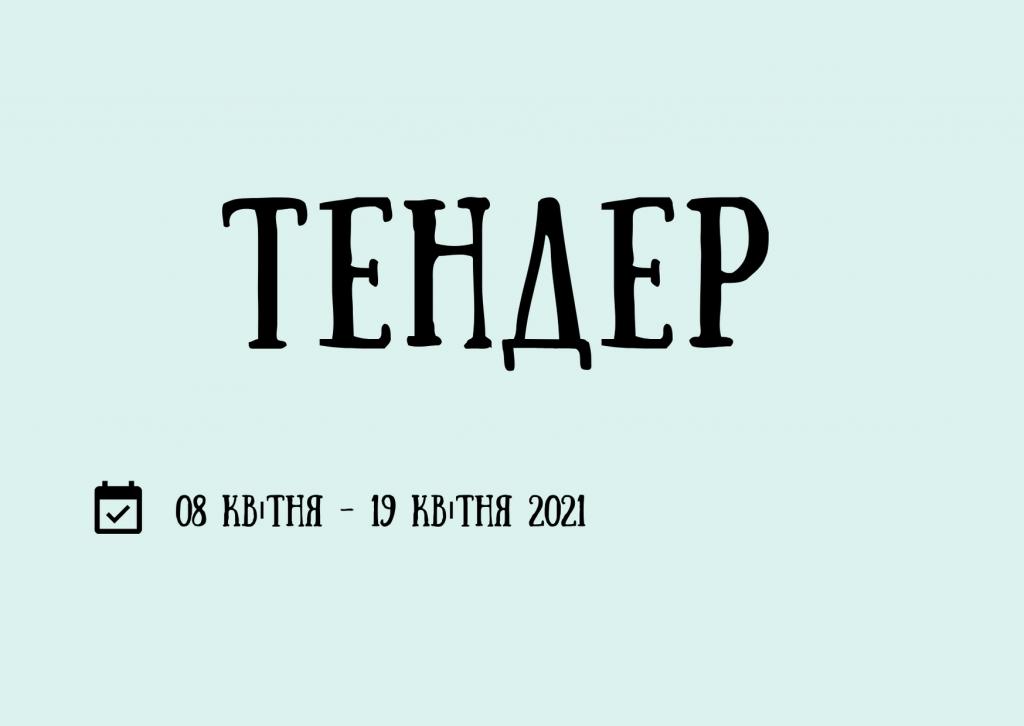 Тендер (1)