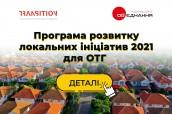 Програма розвитку локальних ініціатив 2021 для ОТГ