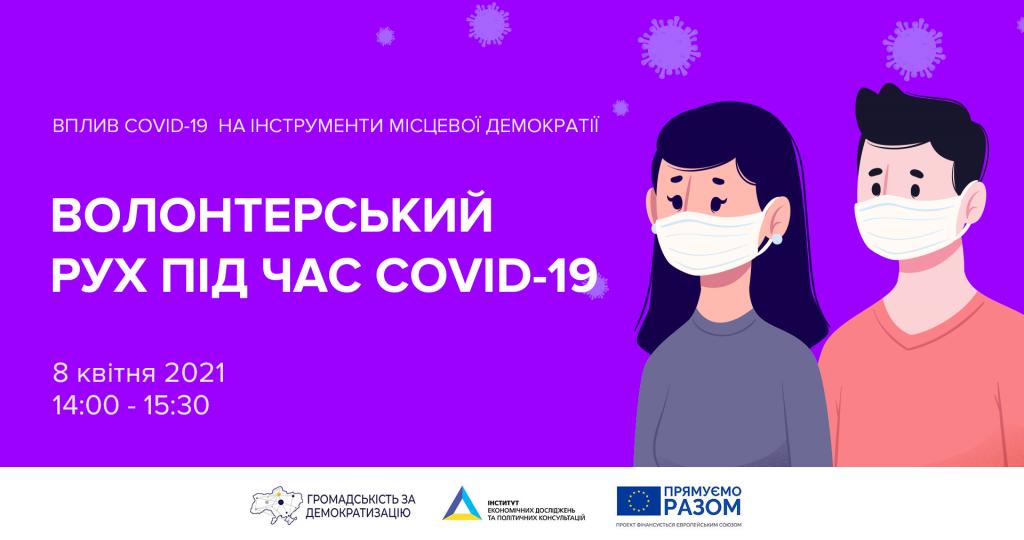 конференція ковід фіолетова