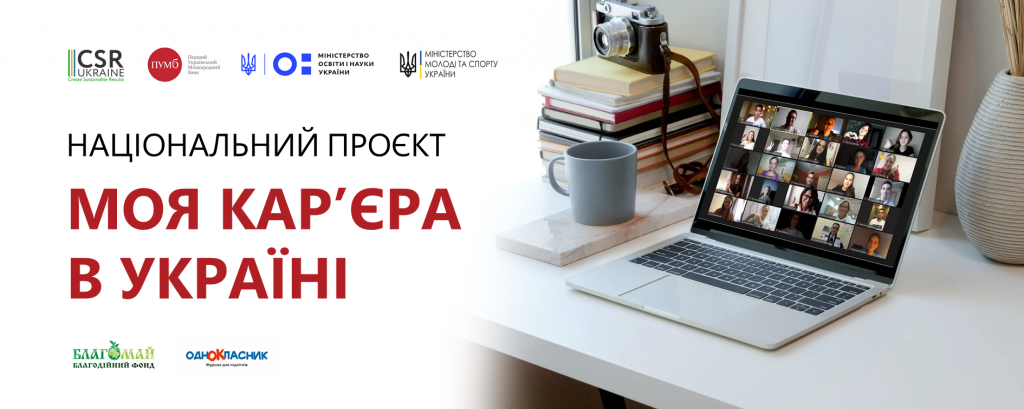 """""""Моя кар'єра в Україні"""""""