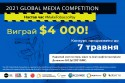Global Media Competition