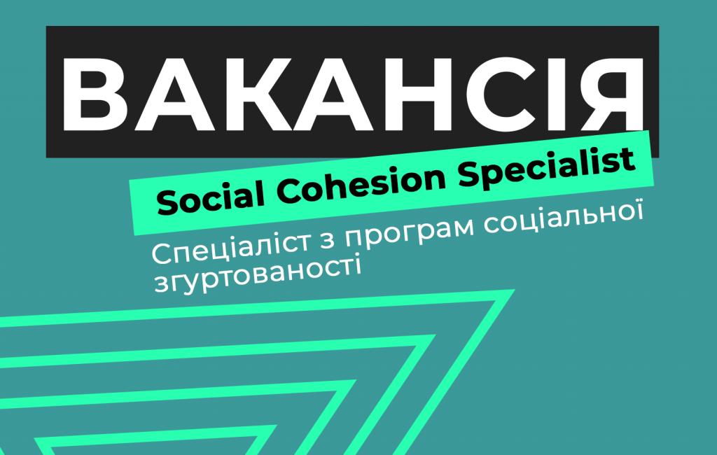 Job announcement - Social Cohesion Specialist_Prostir