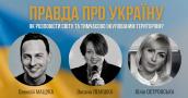 last_pravda_ukraine