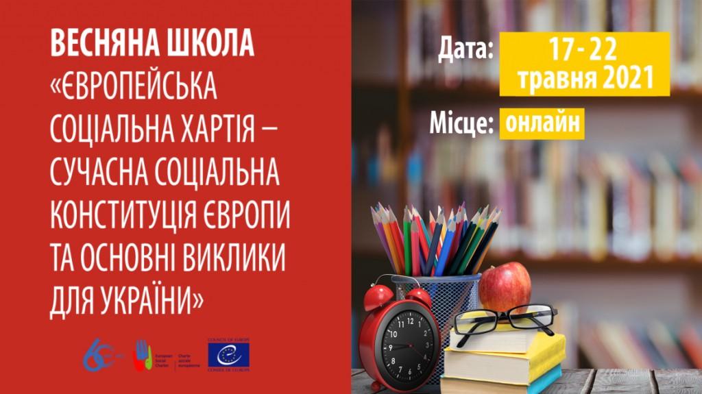school 1722_2