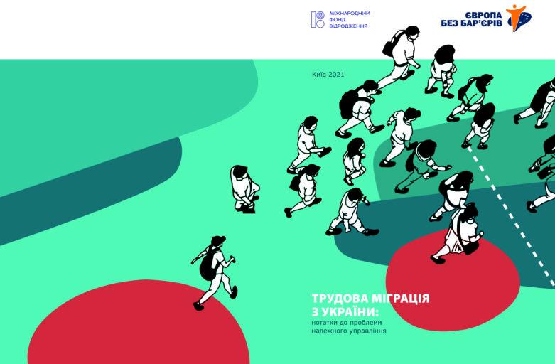 trudova-migratsiya_obkl_yevb-781x512