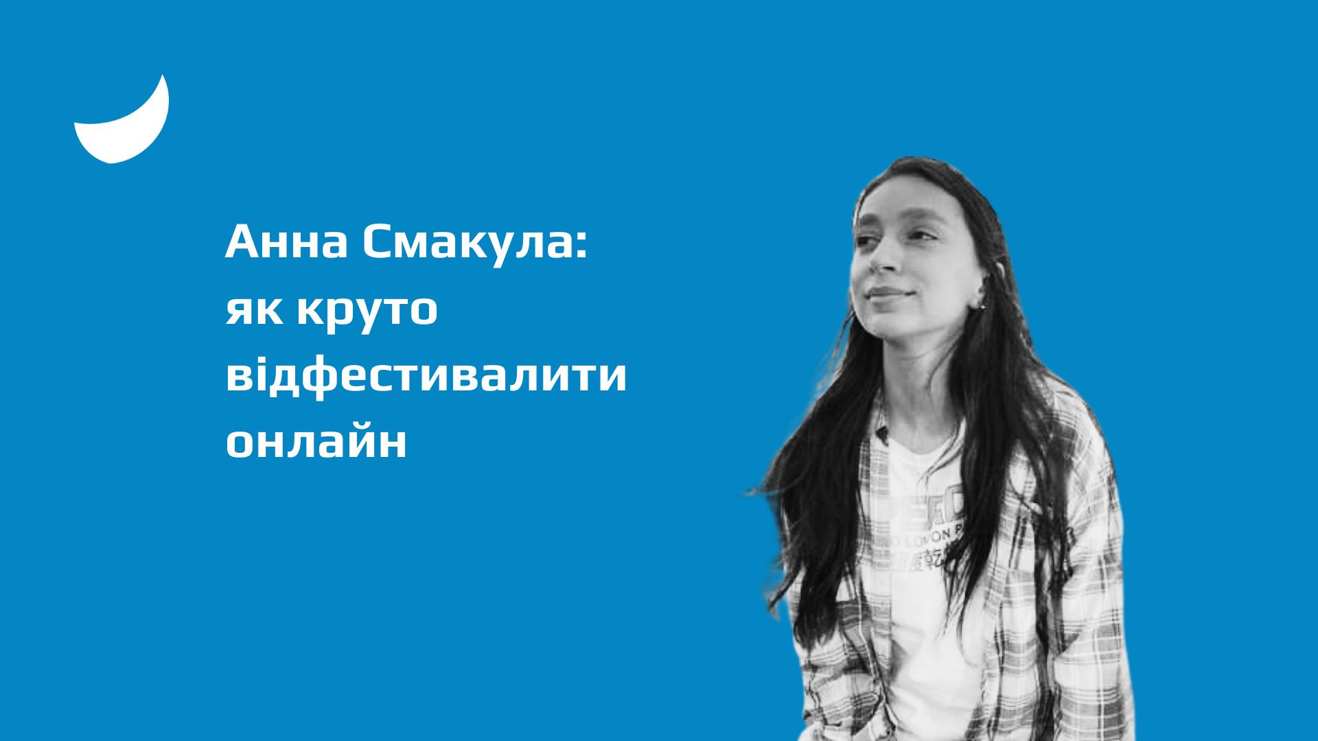 Анна Смакула