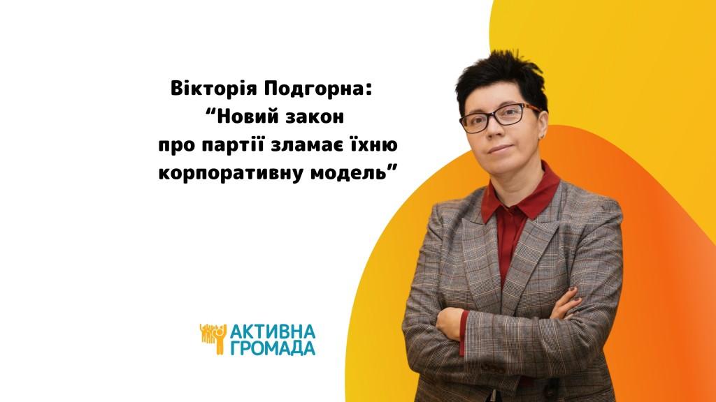 """Вікторія Подгорна """"Новий закон про партії зламає їхню корпоративну модель"""" (4)"""