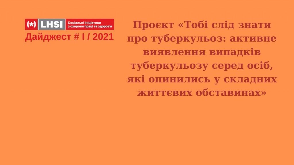 Дайджест # І  2021